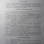 Договор на монтаж винтовых свай